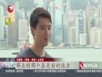 《香港·我家》:谱写20年光辉年华  唱响幸福梦想