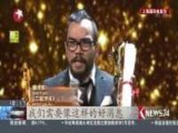 上海国际电影节落幕  《三轮浮生》获最佳影片