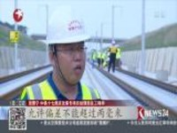 辽宁:京沈客专全面进入精调阶段  预计明年底具备开通条件