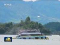 联播快讯:哥伦比亚沉船  至少6人死亡