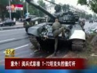 意外!阅兵式彩排  T-72坦克失控撞灯杆