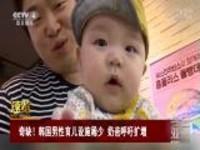 奇缺!韩国男性育儿设施稀少  奶爸呼吁扩增