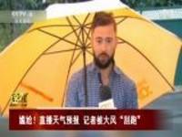 """尴尬!直播天气预报  记者被大风""""刮跑"""""""