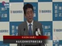 """购空对地导弹  日本打造""""可战之国""""?"""