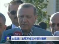 土总统:土军不会从卡塔尔撤离