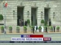美财长姆努钦再婚  特朗普携内阁成员捧场
