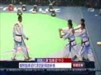 """韩国上演""""跆拳道""""外交:朝鲜跆拳道代表团赴韩国参赛"""