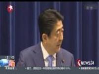 """日本:加计学园问题发酵  安倍大玩""""躲避球"""""""