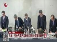 日本:安全气囊产品缺陷  高田公司宣布破产