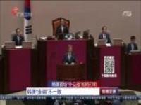 """韩美首场""""外交战""""即将打响:文在寅即将展开外交首秀"""