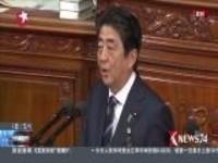 """日本:面临支持率下滑压力  安倍欲加速""""修宪""""进程"""