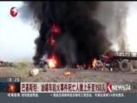 巴基斯坦:油罐车起火事件死亡人数上升至153人