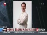 中国外交部:菲律宾外长将于6月28日至7月1日访华