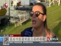哥伦比亚:一水库发生沉船事故  已造成至少6人死亡