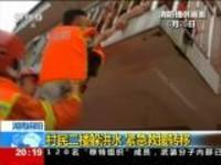 湖南麻阳:村民二楼躲洪水  紧急救援转移