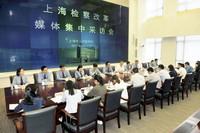 上海检察改革媒体集中采访会