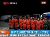 九寨沟县突发7.0级地震 武警官兵全力救援