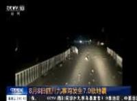 8月8日四川九寨沟发生7.0级地震:游客讲述地震经历