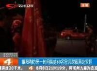 九寨沟县发生7.0级地震:德阳消防第一时间集结60名官兵深夜奔赴灾区