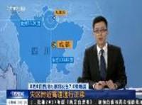 九寨沟县发生7.0级地震:灾区附近高速通行正常