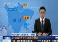 九寨沟发生7.0级地震:近4万游客正在九寨沟景区