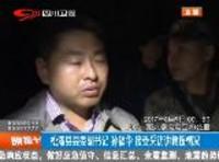 九寨沟发生7.0级地震:松潘县县委副书记孙福华讲述救援情况
