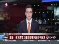 王毅同德国外长通电话:王毅——各方应努力推动朝核问题和平解决