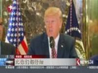 """美国:特朗普再表态  弗州集会冲突双方""""都有责任"""""""
