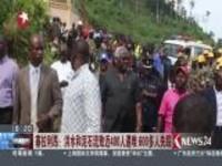塞拉利昂:洪水和泥石流致近400人遇难  600多人失踪