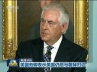 联播快讯:美国务卿表示美国仍愿与朝鲜对话