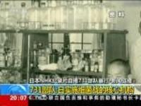 日本NHK纪录片自揭731部队暴行·新闻链接:731部队——日实施细菌战的核心机构