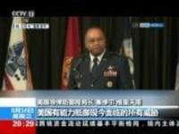 """打击关岛暂停  美朝""""嘴仗""""降温·链接:揭秘朝鲜对关岛的作战方案"""