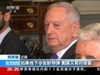 """打击关岛暂停  美朝""""嘴仗""""降温·美国:美防长——美军已做好卫国准备"""