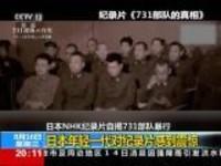 日本NHK纪录片自揭731部队暴行:日本年轻一代对纪录片感到震惊