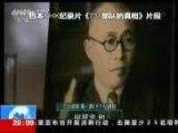 日本NHK纪录片自揭731部队暴行:日本高校是暴行另一责任主体
