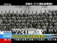 专家解读:NHK为何公开还原日军罪行?