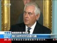"""打击关岛暂停  美朝""""嘴仗""""降温·美国:美国务卿——美愿对话  但要看朝态度"""
