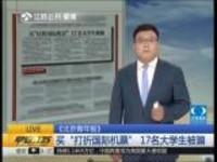 """《北京青年报》:买""""打折国际机票""""  17名大学生被骗"""