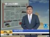 《现代快报》:三年后宁镇扬主城之间一小时通达