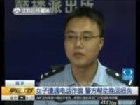南京:女子遭遇电话诈骗  警方帮助挽回损失