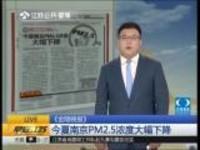 《金陵晚报》:今夏南京PM2.5浓度大幅下降