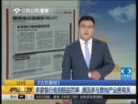 《北京晨报》:多家银行收到银监罚单  原因多与房地产业务有关