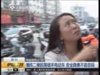 扬州:墙砖二楼脱落砸坏电动车  安全隐患不容忽视