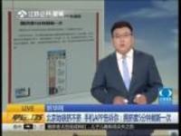 新华网:北京地铁挤不挤  手机APP告诉你——拥挤度5分钟刷新一次