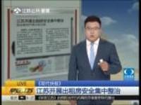 《现代快报》:江苏开展出租房安全集中整治