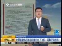 中国新闻网:女乘客登机后被东航强行劝下飞机——因鼻子贴胶布