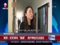 """聚焦共享单车乱象:南京——町町单车""""跑路""""  用户押金无法退还"""