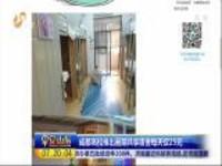 成都高校推出暑期共享宿舍每天仅25元
