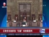 """王老吉与加多宝""""红罐""""纠纷案宣判:王老吉加多宝共享""""红罐""""包装权益"""