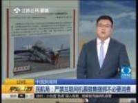 中国新闻网:民航局——严禁互联网机票销售捆绑不必要消费